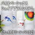 デイリーバイオベーシックス シェイププラスシステム Wバニラ&フェイズオリーンパック