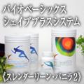 デイリーバイオベーシックス シェイププラスシステム Wバニラスレンダーリーンパック
