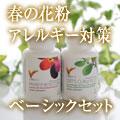 春の花粉・アレルギー対策ベーシックセット 定期購入で郵送無料!