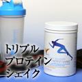トリプルプロテインシェイク(無糖バニラ)