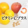 ビタミンCプラス