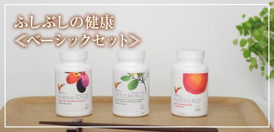 ふしぶしの健康・ベーシックセット 定期購入で郵送無料!
