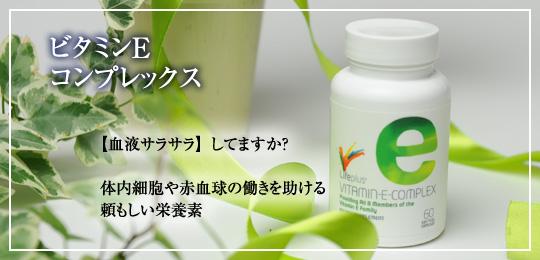 ビタミンイーコンプレックス